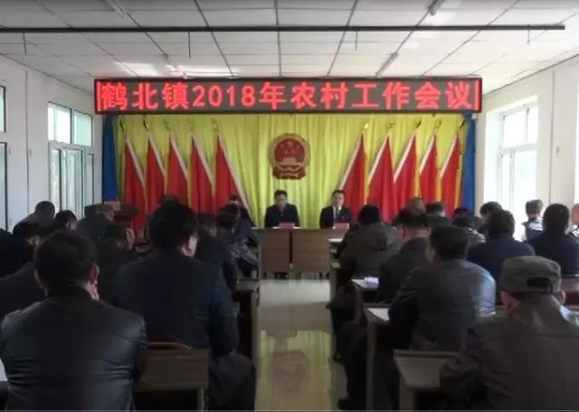 【图】鹤北镇召开2018年农村工作会议